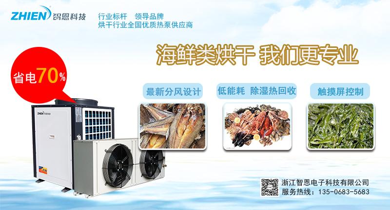 智恩空气能热泵海产品烘干机咨询:13506835683